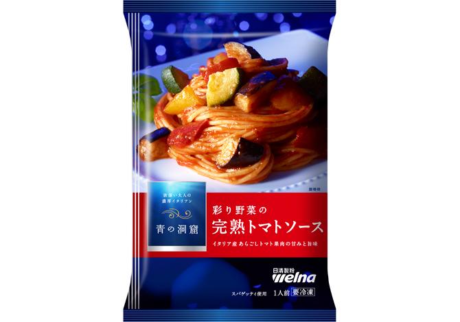 青の洞窟 彩り野菜の完熟トマトソース